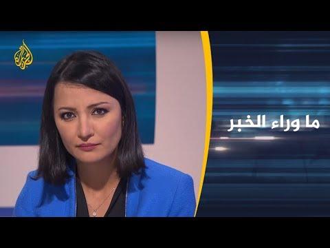 ???? ما وراء الخبر - ماذا بعد تفاهمات المعارضة السودانية بأديس أبابا؟  - نشر قبل 6 ساعة