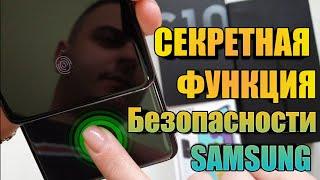 Секретные Функции Безопасности Samsung Galaxy | ONE UI  Security
