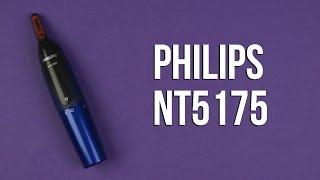 Розпакування PHILIPS NT5175