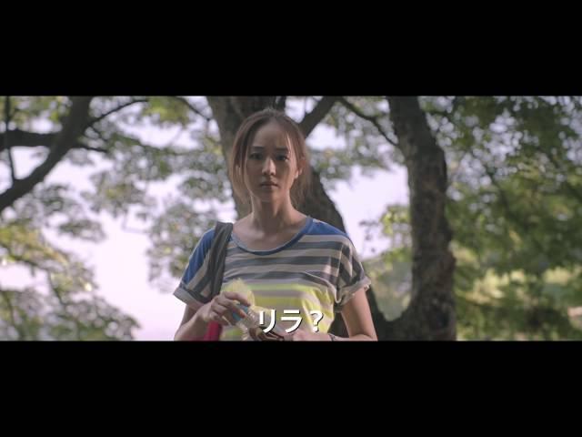 映画『一分間だけ』予告編
