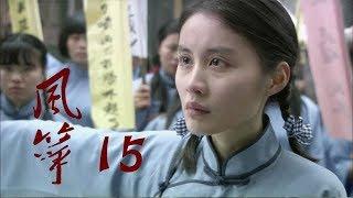 风筝 | Kite 15【DVD版】(柳雲龍、羅海瓊、李小冉等主演)