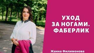 Уход за ногами с Фаберлик Пошаговые рекомендации и советы по уходу Faberlic Жанна Филимонова
