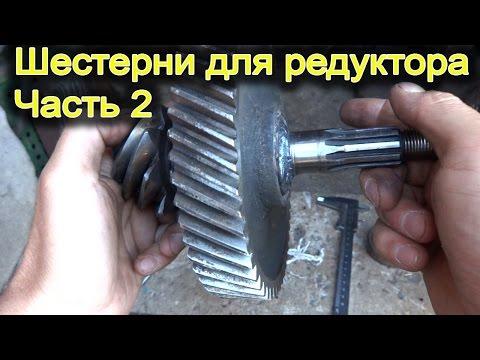 видео: Редуктор для минитрактора. Часть 2