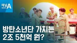 방탄소년단 가치는 2조5천억 원? | 뉴스A