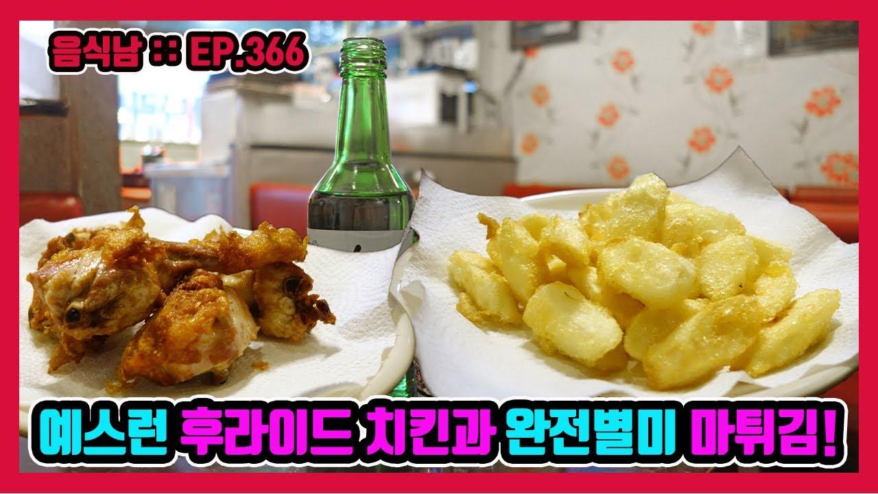 [음식남] 마, 더덕, 연근,, 튀길 수 있는 건 죄다 기름 솥에 넣고 보는 치킨집! :: EP.366