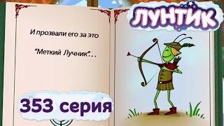 Лунтик и его друзья - 353 серия. Лучник