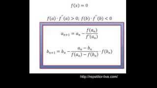 Численное решение уравнений, урок 5/5. Комбинированный метод хорд и касательных