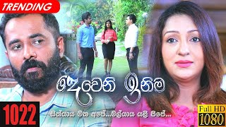 Deweni Inima | Episode 1022 25th March 2021 Thumbnail