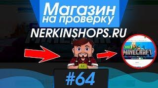 #64 Магазин на проверку - nerkinshops (МАГАЗИН ЮТУБЕРА НЕРКИНА!) МАГАЗИН АККАУНТОВ! НЕРКИН VS АИД