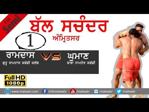 BAL SACHANDAR (Amritsar) KABADDI CUP - 2017 ● 1st SEMI RAMDAS vs GHUMAN ● FULLHD ● Part 1st