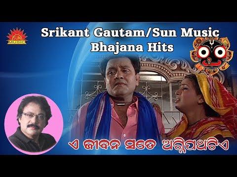E JIBANA SATE AGNI PATHA TIYE|| SRIKANT GAUTAM/SUN MUSIC BHAJANA HITS