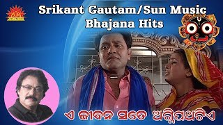 E JIBANA SATE AGNI PATHA TIYE   SRIKANT GAUTAM/SUN MUSIC BHAJANA HITS