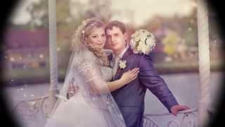 Свадьба Алексея и Анастасии 21 сентября 2013 года.