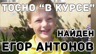 НАЙДЕН ЕГОР АНТОНОВ
