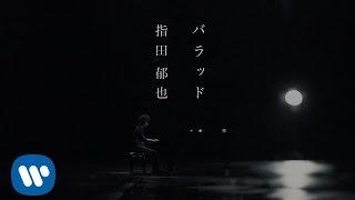 金曜ドラマ「なるようになるさ。」 主題歌 『バラッド』 8月7日(水)CD...