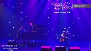 Скачать Yiruma Cellist Kim Young Min Blind Improvisation Destiny Of Love 이루마의 골든디스크 20151031