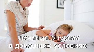 Лечение энуреза в домашних условиях