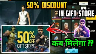 FREE FIRE - 50% DISCOUNT IN GIFT STORE CONFIRM DATE ??