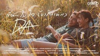 """ShortFilm """" เขียนในใจ ร้องในเพลง """" จาก ดา เอ็นโดรฟิน"""