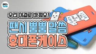 우리 이걸로 바꿔요  팬시 뿜뿜 말씀 휴대폰케이스 #선…