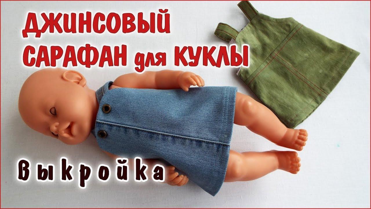 Как сшить платье, джинсовый сарафан для куклы Беби борн. Clothing for dolls