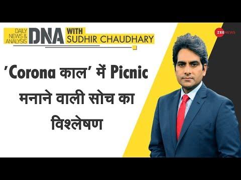 DNA: Corona काल में Kanika Kapoor की जानलेवा लापरवाही का विश्लेषण | Sudhir Chaudhary On Coronavirus