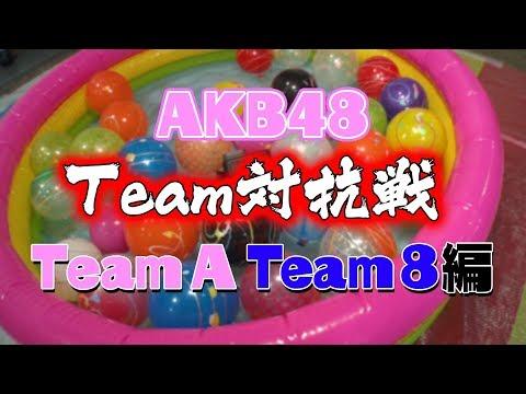 浴衣でバトル!AKB48チーム対抗ヨーヨー釣り対決!(チームA、チーム8) / AKB48[公式]