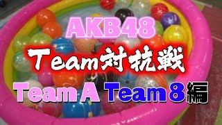8月10日幕張メッセ握手会にて実施されたAKB48グループ納涼 浴衣祭り。 その握手会会場裏でAKB48 チーム対抗ヨーヨー釣り対決を行いました! 今回はチームA、 ...