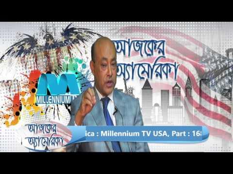 Ajker America : Millennium TV USA, Bangla Talk Show, Part : 168, 10-2015