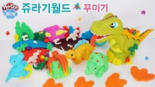 쥬라기월드 만들기 _ 공룡만들기 장난감 놀이 플레이도 티렉스 쿵쾅 X 다섯 공룡