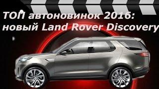 ТОП автоновинок 2016 года: новый LAND Rover Discovery
