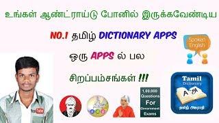 Best No:1 Tamil Dictionary For Android - பல சிறப்பம்சங்கள் கொண்ட ஒரே மென்பொருள் - New Tech In Tamil