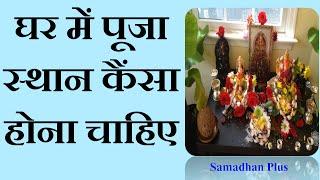 जानिए घर में पूजा का स्थान कहा और कैसा होना चाहिए    Ghar me puja sthan kainsa ho    Samadhan Plus