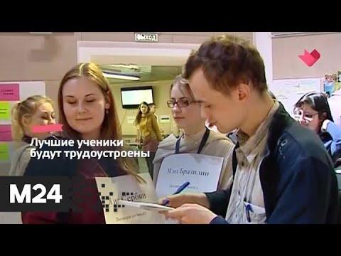 """""""Это наш город"""": начался прием заявок в летнюю карьерную школу - Москва 24"""
