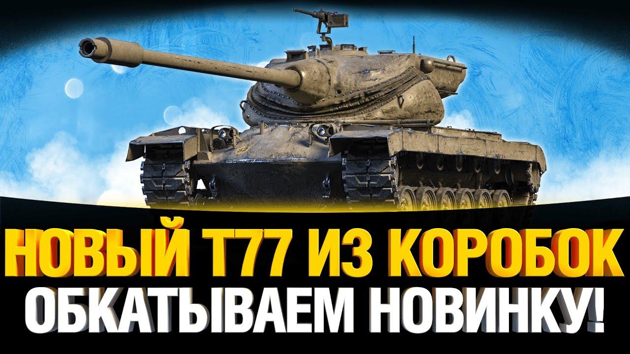 Танк из Коробок - Т77 - ИМБА?