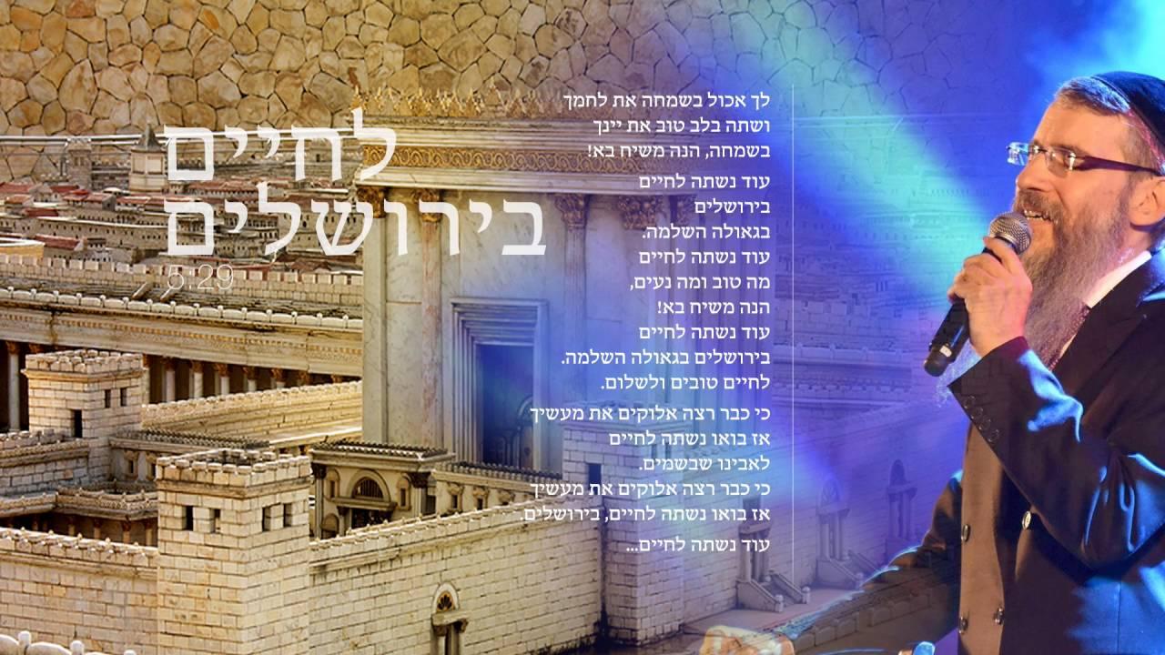לחיים בירושלים - אברהם פריד   Lechaim Be'Yerushalayim - Avraham Fried