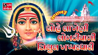Sohe Laakheni Lobadiyari.. Trishul Khapardhaari - Sapakharu