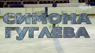 Priz Victoria Mart 2016: Симона Гуглева, Клс Одеосос