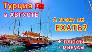 Отдых в Турции в Августе 2021 Стоит ли ехать Плюсы и минусы