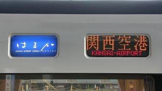 関空特急「はるか」乗車記録