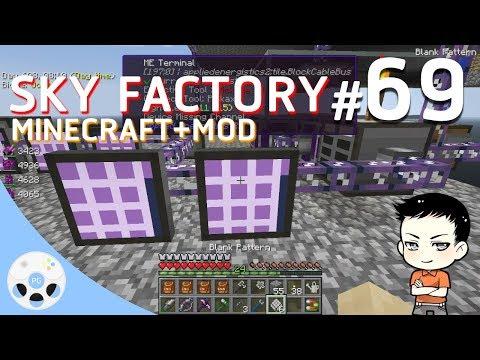 Minecraft Sky Factory #69 - สอนคอมให้ทำทุกอย่าง