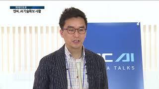 [아경TV] 엔씨소프트, AI연구개발 계획 발표…게임개발?운영 등 전방위 적용