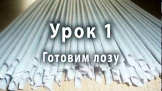Как крутить трубочки из бумаги - видео-урок для начинающих № 1