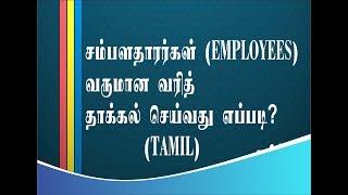 How to File ITR-1 Complete Guide (TAMIL) - சம்பளதாரர்கள் (Employees) வரித் தாக்கல் செய்வது எப்படி?