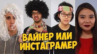 Как стать популярным вайнером/видеомэйкером (Batyroff, Queex, Eldana Foureyes и другие) #JKS6