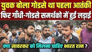 क्या Veer Savarkar को Bharat Ratna मिलना चाहिए ? Godse-Gandhi के मुद्दे पर हुई भिड़ंत !