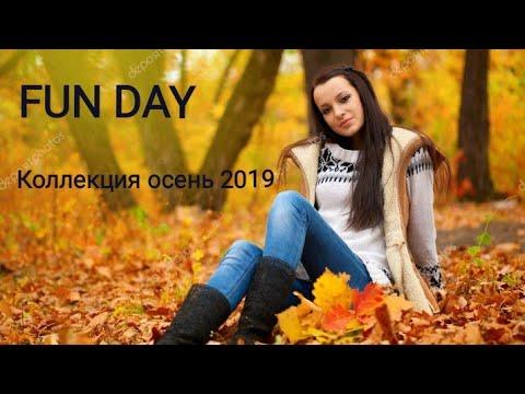 🔴FUN DAY/💥ИНТЕРЕСНАЯ КОЛЛЕКЦИЯ🍁 ОСЕНЬ 2019/ОДЕЖДА ДЛЯ ДОМА/ШОПИНГ ОБЗОР