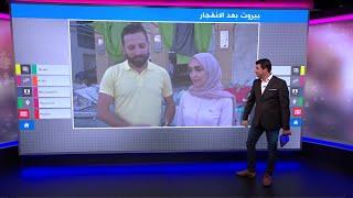 العودة إلى مكان انفجار بيروت وحملات اللبنانيين في الخارج لمساعدة بلدهم