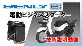 Benly e: 技術説明動画