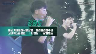 2019 섬마을밴드 음악축제